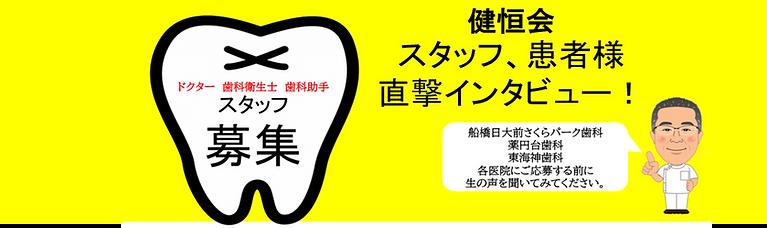 直撃インタビュー.png