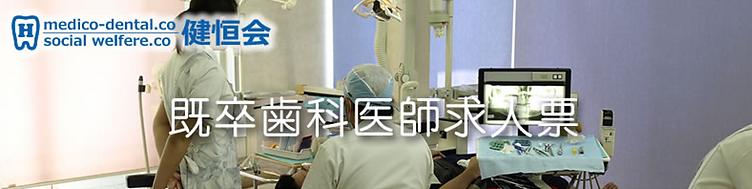 歯科医師(既卒).png