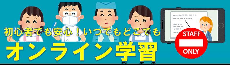 オンライン学習.png