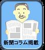 新聞コラム.png
