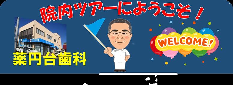 薬円台歯科院内ツアー.png