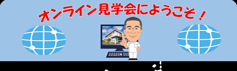 オンライン見学会png.png