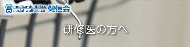 研修医.png