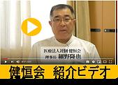 紹介ビデオ.png