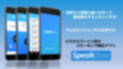 SpeakNow アプリ スピーキング
