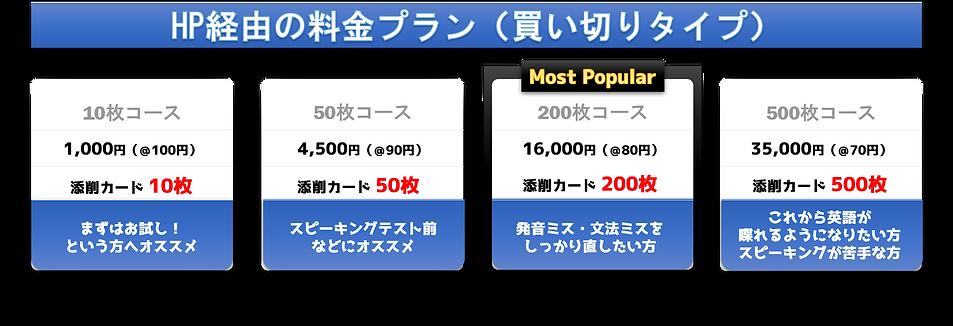 HP経由新料金(買い切りプラン)2020_07.png
