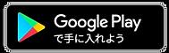 SpeakNow_googleplay1