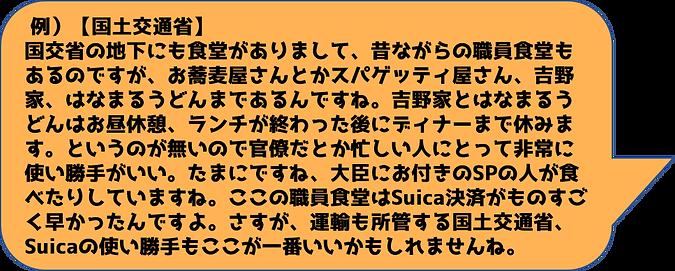 霞ヶ関 音さんぽ