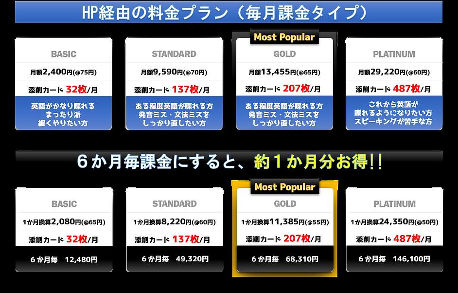 HP経由新料金(課金プラン)2020_06.png