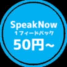 feedback_50yen.png