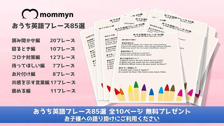 おうち英語85選.jpg