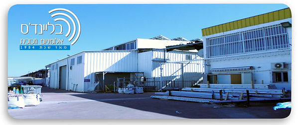 מפעל בליינד'ס באשדוד