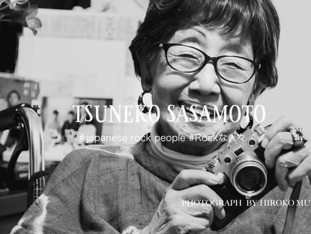 現在104歳!大正・昭和・平成・令和と激動の時代をしなやかに生きる。日本初の女性報道写真家:笹本恒子