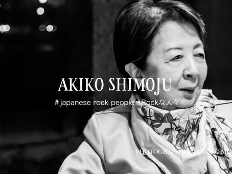 「やりたいことはまだ何もやっていない!」84歳ベストセラー作家・下重暁子