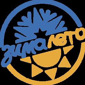 зима-лето_логотип.png