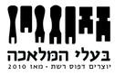 hamelaha logo 2020-01-01.png