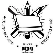 Logo-Hamelaha-Since-2010.jpg