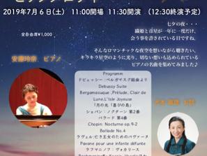 7月6日宗次ランチコンサート
