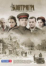kinopoisk.ru-Kontrigra-1671543.jpg