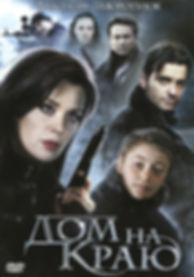 kinopoisk.ru-Dom-na-krau-1838495.jpg