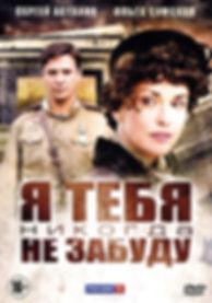 kinopoisk.ru-Ya-tebya-nikogda-ne-zabudu-