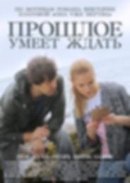 kinopoisk.ru-Proshloe-umeet-zhdat-282184