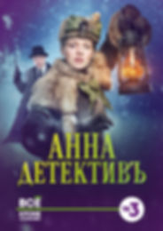 kinopoisk.ru-Anna-detektiv-2824288.jpg