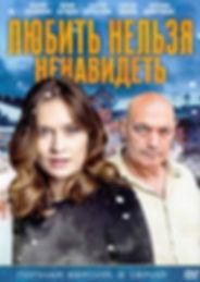 kinopoisk.ru-Lyubit-nelzya-nenavidet-314