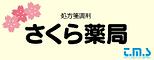 sakura_01.png