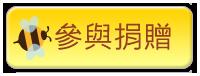 花花煮婦愛心募集活動-1919食物銀行