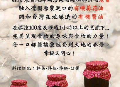 3/2~3/9送VDS彩色胡蘿蔔、天然薑油