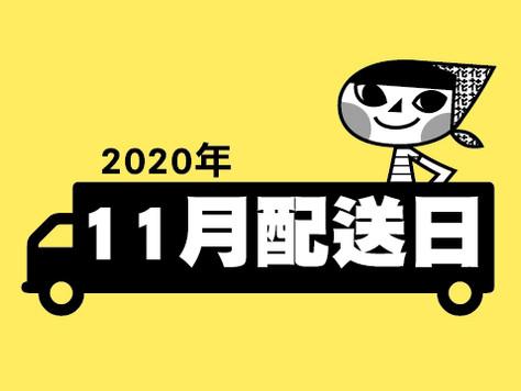 2020/11月配送日(11/27更新)
