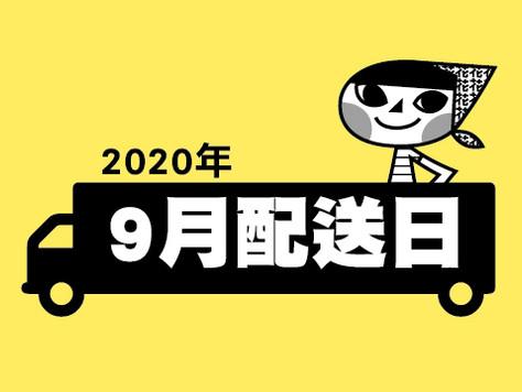 2020/9月配送日(9/28更新)