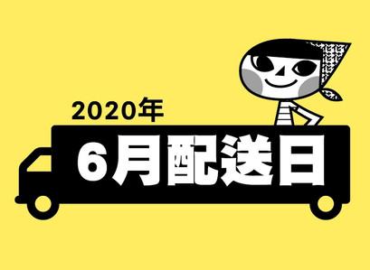 2020/6月配送日(6/25更新)