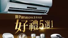 2017 Panasonic空調 好禮5選1