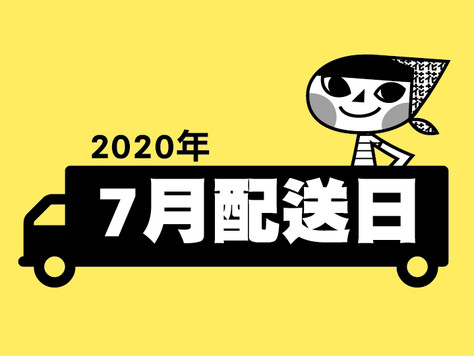 2020/7月配送日(7/26更新)