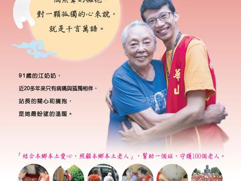 華山基金會愛老人中秋亮起來公益活動