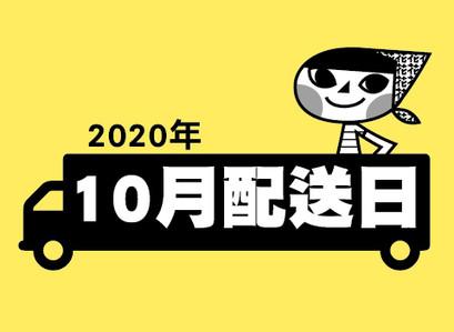2020/10月配送日(10/26更新)