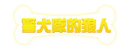 K-9 squad logo CHT.png