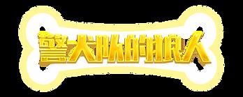 K-9 squad logo CHS.png