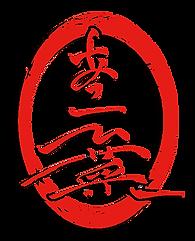 ■あさひ菜 印【赤-影】.png