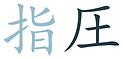 Shiatsu.png