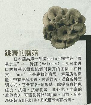 Sin Chew Daily 011213.jpg