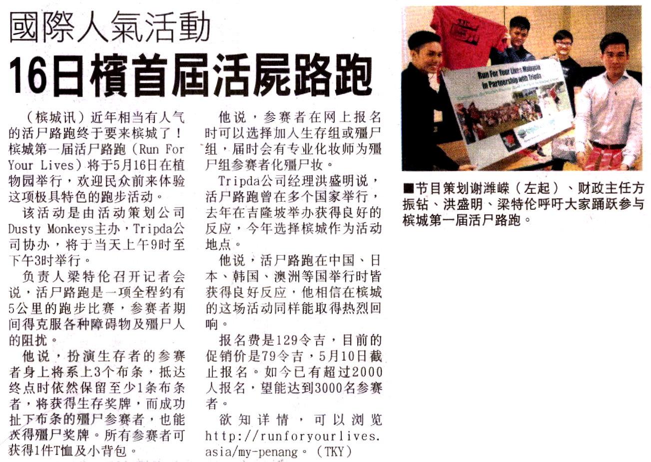 Guang Ming Daily 300415