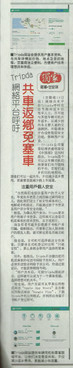 China Press 140215.jpg