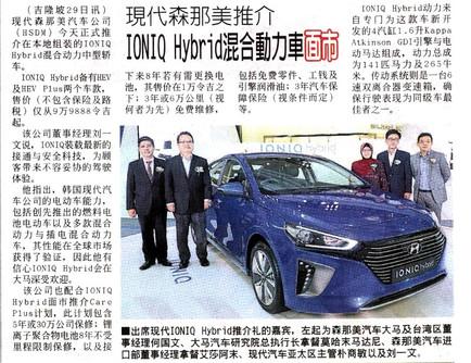 20161130 China Press.JPG