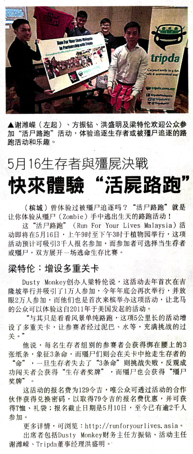 Sin Chew Daily, Northern 300415