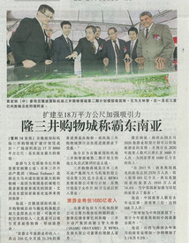 Nanyang Siang Pau 151116.jpg