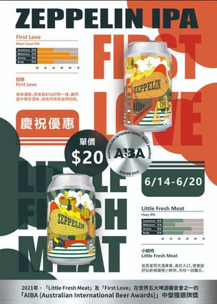 澳洲國際啤酒大獎賽 ( AIBA ) 銀獎