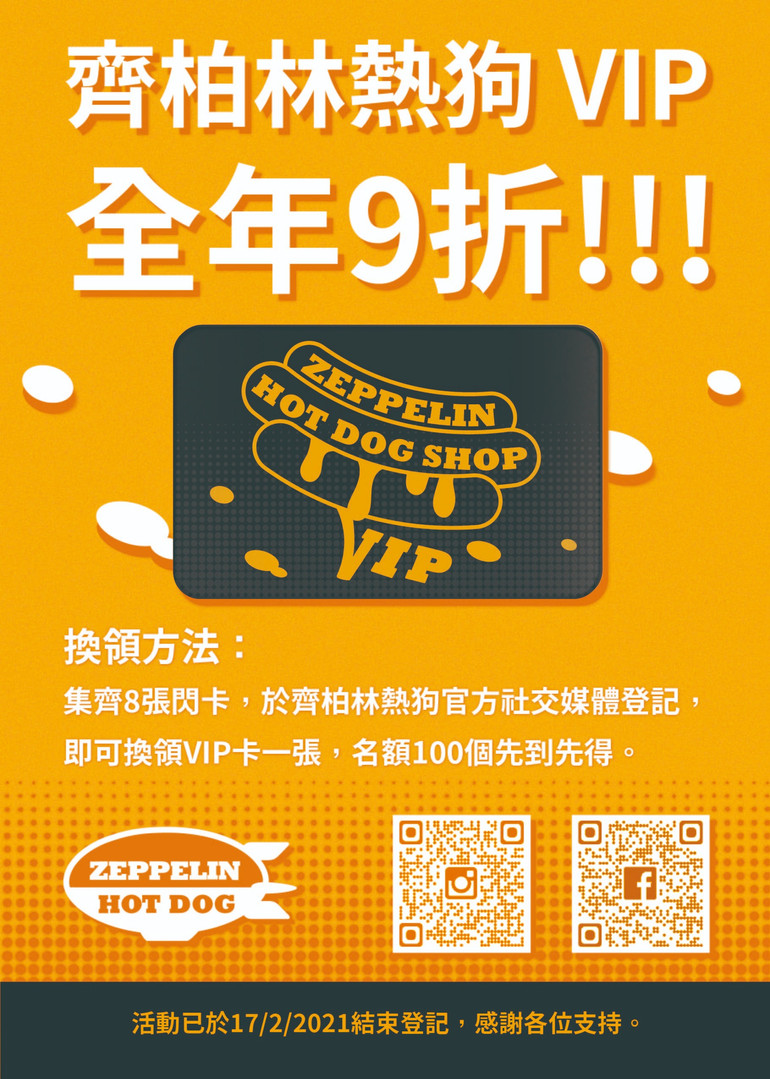 ZEP%20VIP%20CARD%20poster%20v1_%E5%B7%A5